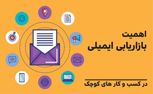 اهمیت ایمیل مارکتینگ برای کسب و کار های کوچک