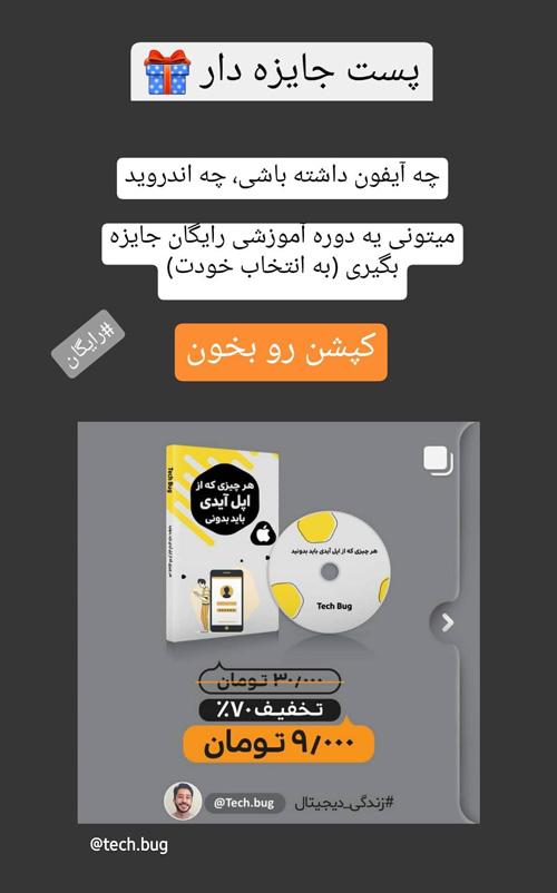 گیمیفیکیشن در اینستاگرام