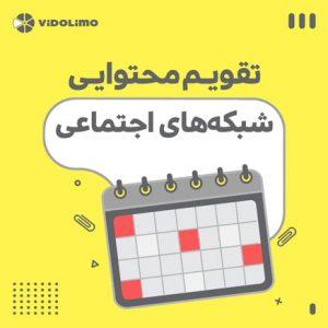 تقویم محتوایی اینستاگرام