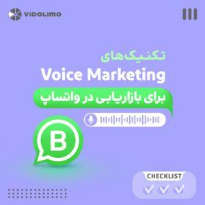 بازاریابی در واتساپ